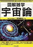 宇宙論 (図解雑学)