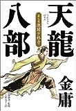 天龍八部〈7〉激闘少林寺