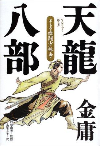 天龍八部〈7〉激闘少林寺の詳細を見る