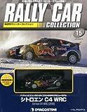 ラリーカーコレクション 15号 (シトロエンC4WRC(2010)) [分冊百科] (モデル付)