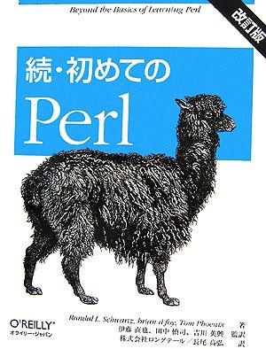 続・初めてのPerl 改訂版の詳細を見る