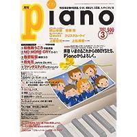 Piano (ピアノ) 2005年 03月号