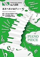 ピアノピースPP1255 きみへのメロディー / ジャニーズWEST  (ピアノソロ・ピアノ&ヴォーカル) (FAIRY PIANO PIECE)