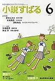 小説すばる 2015年 06 月号 [雑誌] 画像