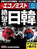 週刊エコノミスト 2019年09月03日号 [雑誌]