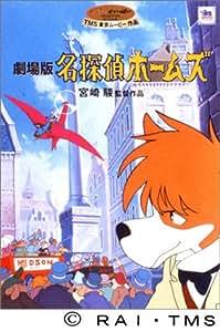 劇場版 名探偵ホームズ [DVD]