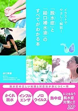 イラストでやさしく解説! 「脱水症」と「経口補水液」のすべてがわかる本