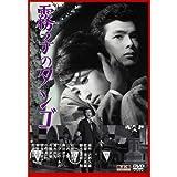 霧子のタンゴ NYK-819-ON [DVD]