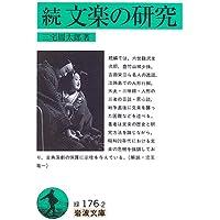 続・文楽の研究 (岩波文庫)