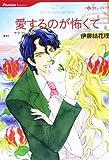 愛するのが怖くて (HQ comics イ 9-1)