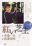 紅い芝生 4 (キングシリーズ)