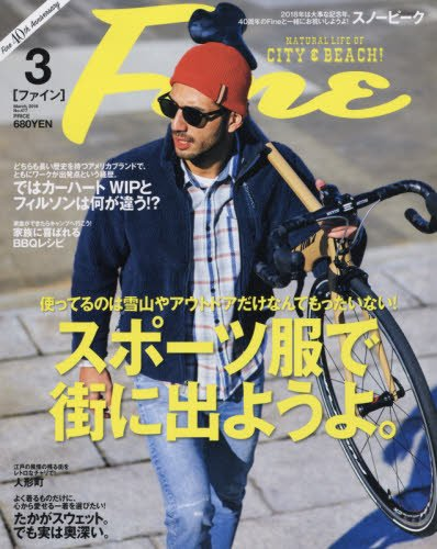 Fine(ファイン) 2018年 03 月号 [スポーツ服で街に出ようよ。]