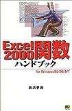 Excel2000関数ハンドブック (ハンドブックシリーズ)