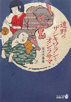 遠野のザシキワラシとオシラサマ (中公文庫BIBLIO)の詳細を見る