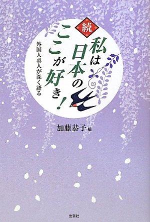 続 私は日本のここが好き!  外国人43人が深く語る