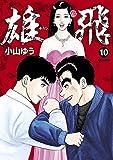 雄飛(10) (ビッグコミックス)