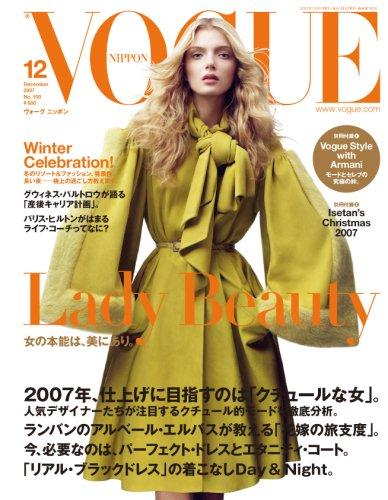 VOGUE NIPPON (ヴォーグ ニッポン) 2007年 12月号 [雑誌]