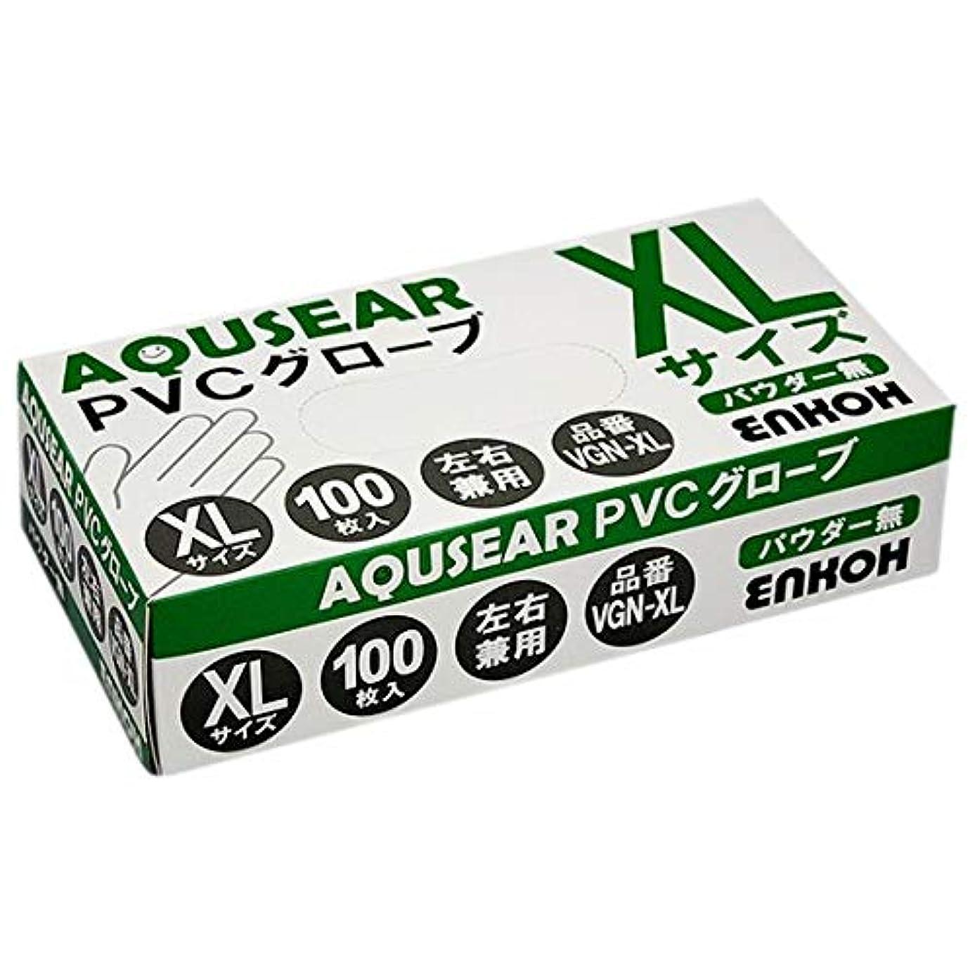 蒸省スチールAQUSEAR PVC プラスチックグローブ XLサイズ パウダー無 VGN-XL 100枚×20箱