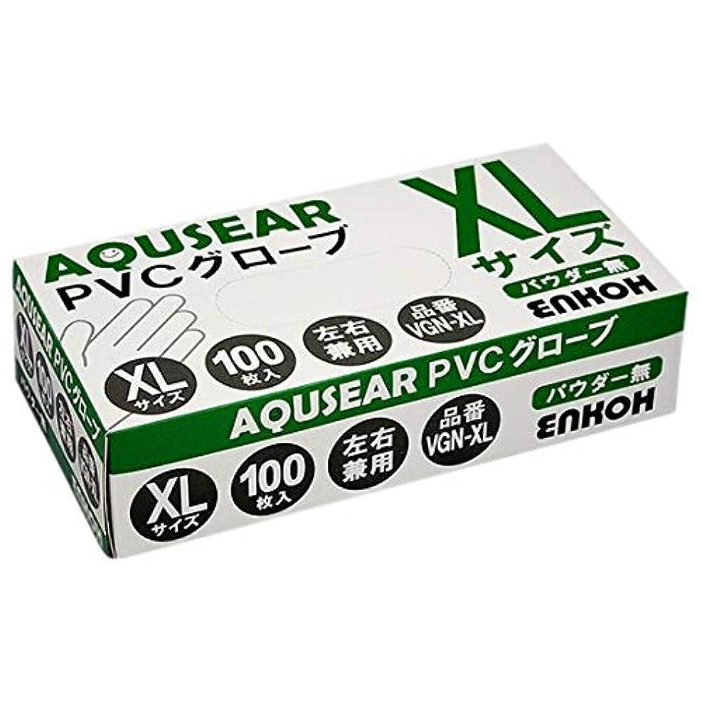 変化する認証敏感なAQUSEAR PVC プラスチックグローブ XLサイズ パウダー無 VGN-XL 100枚×20箱