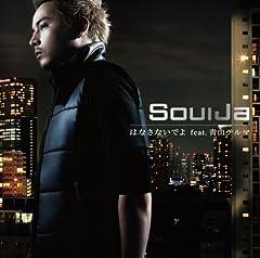 SoulJa「はなさないでよ feat. 青山テルマ」のジャケット画像