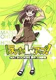 ほのかLv.アップ! 4 (電撃コミックス)