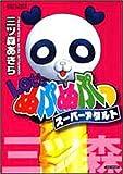 Let'sぬぷぬぷっスーパーアダルト / 三ッ森 あきら のシリーズ情報を見る