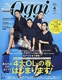 Oggi(オッジ) 2017年 04 月号 [雑誌] 画像