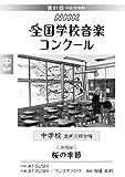 第81回(平成26年度)NHK全国学校音楽コンクール課題曲 中学校混声三部合唱 桜の季節