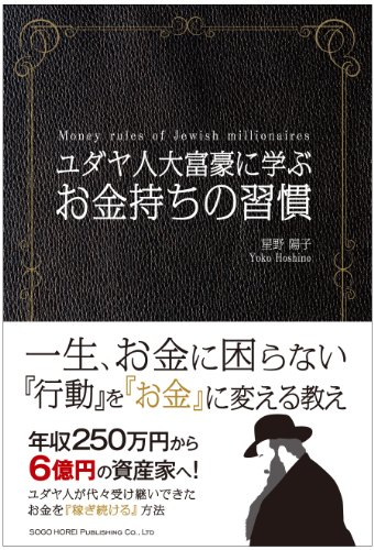 ユダヤ人大富豪に学ぶ お金持ちの習慣の詳細を見る