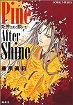 Pine after shine―姫神さまに願いを (コバルト文庫)