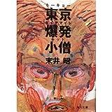 東京爆発小僧(トーキヨー・ダイナマイト・キツド) (角川文庫 (6205))