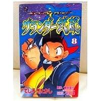 グランダー武蔵 第8巻―スーパーフィッシング (てんとう虫コミックス)