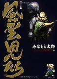 風雲児たち (6) (SPコミックス)
