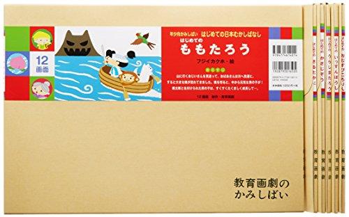 はじめての日本むかしばなし(全6巻セット) (教育画劇のかみしばい 年少向かみしばいはじめての日本むかしばなし)