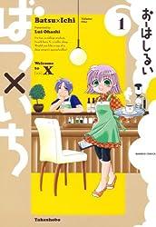 ばつ×いち (1) (バンブーコミックス 4コマセレクション)