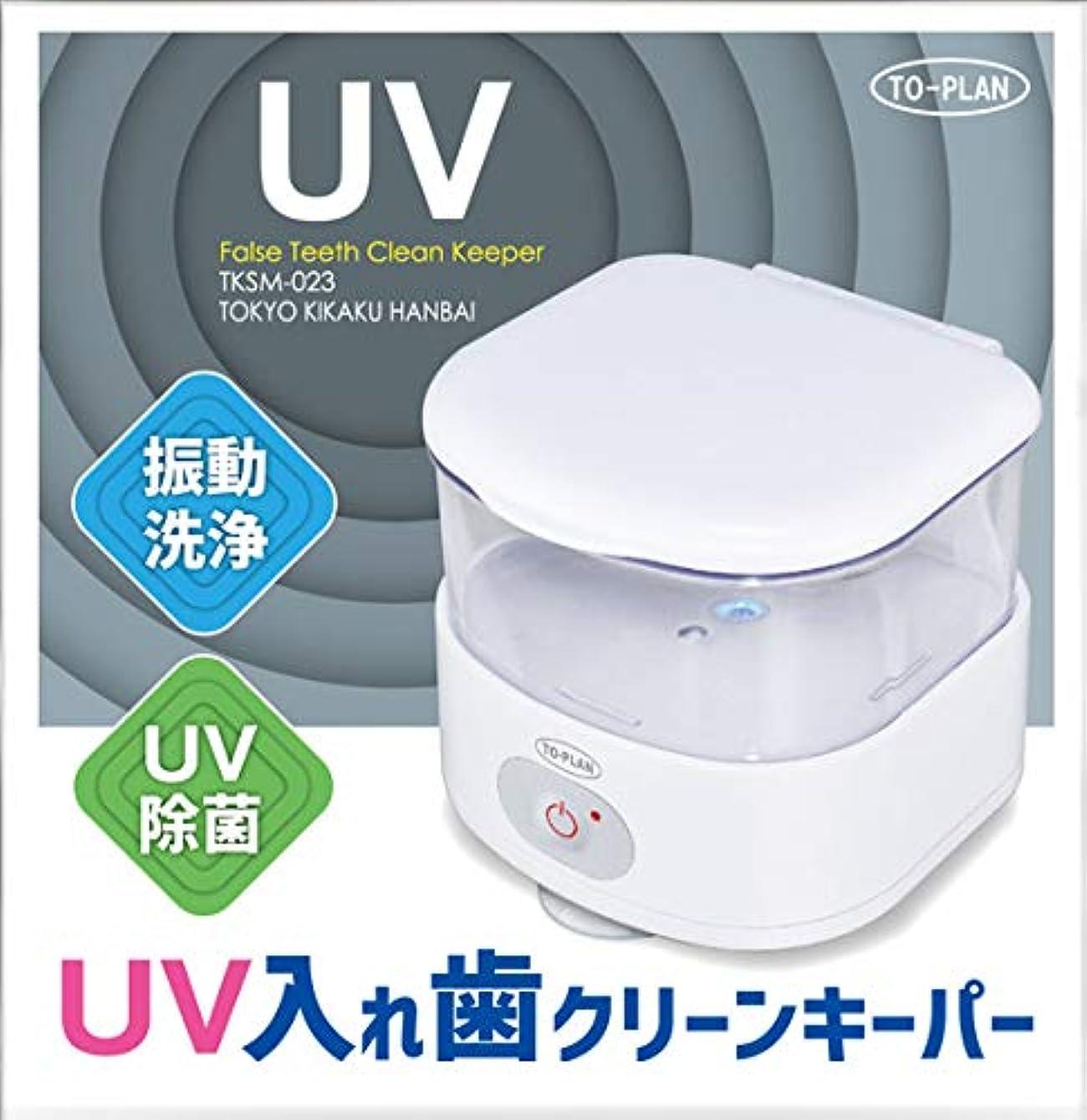 平方レオナルドダ推測するTO-PLAN(トプラン) UV入れ歯クリーン?キーパー