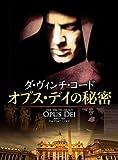 ダ・ヴィンチ・コード オプス・デイの秘密[DVD]