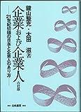 企業および企業人―21世紀初頭の日本と企業人のあり方