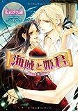 海賊と姫君―Eternal Lovers (ティアラ文庫)