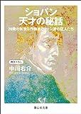 ショパン 天才の秘話 (静山社文庫) 画像