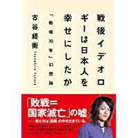 戦後イデオロギーは日本人を幸せにしたか