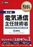 電気通信教科書 電気通信主任技術者 伝送交換設備及び設備管理・法規編第2版