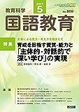教育科学 国語教育 2017年 05月号