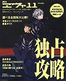 月刊ヱヴァ11 PHASE1 (タツミムック)