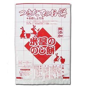 お正月 のし餅 2kg ★製造直売★老舗米屋特製 12月30日製造後つきたてを発送!年末お届け 送料無料!