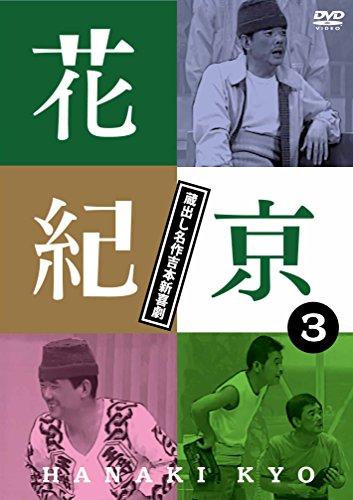 花紀京~蔵出し名作吉本新喜劇~(3)京 [DVD]