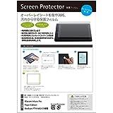 メディアカバーマーケット ワコム Wacom Intuos Pro Paper Edition Medium PTH-660/K1 A5対応 ペンタブレット ペーパーエディション 【オーバーレイシート 保護フィルム 反射防止】