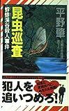 昆虫巡査―蜉蝣渓谷殺人事件 (ノン・ノベル)