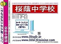 桜蔭中学校【東京都】 予想問題集A6