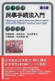 民事手続法入門 第5版 (有斐閣アルマBasic)